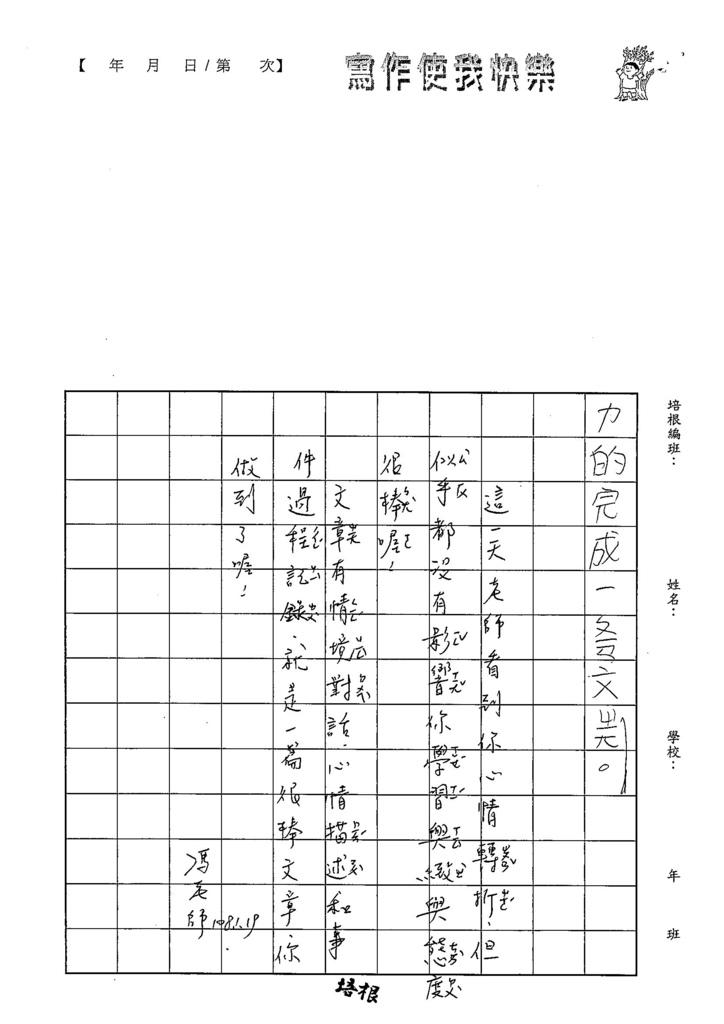 107WB307彭柏諺 (4).jpg