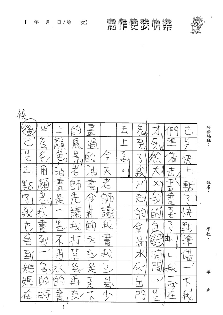 107WB307彭柏諺 (2).jpg