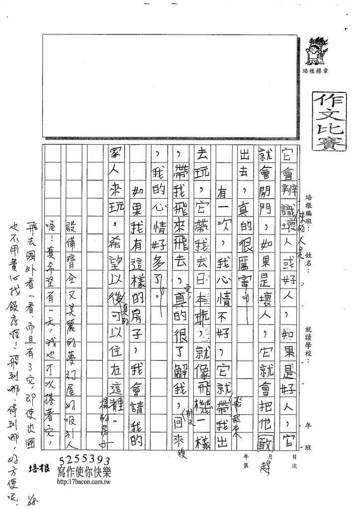 107W3305莊采璇 (2).jpg