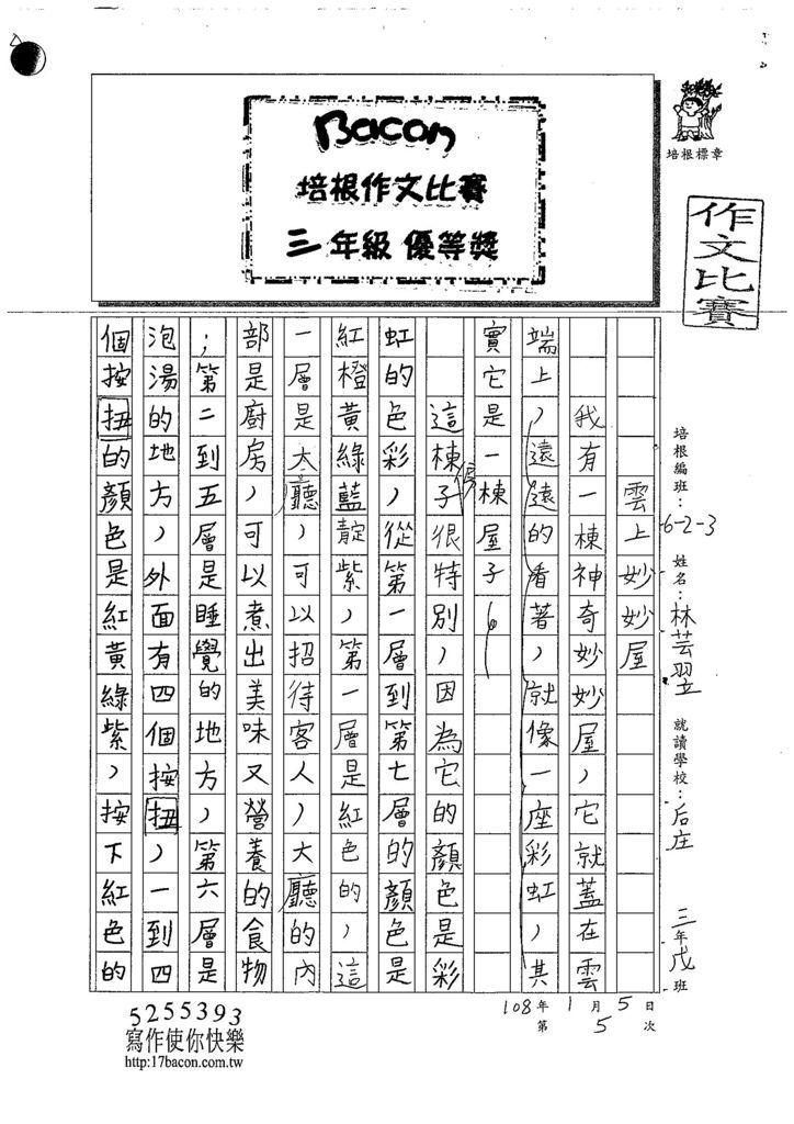 107W3305林芸翌 (1).jpg