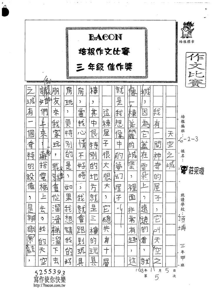 107W3305莊采璇 (1).jpg