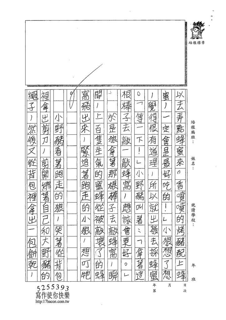 107W4308辛靖雯 (2).jpg
