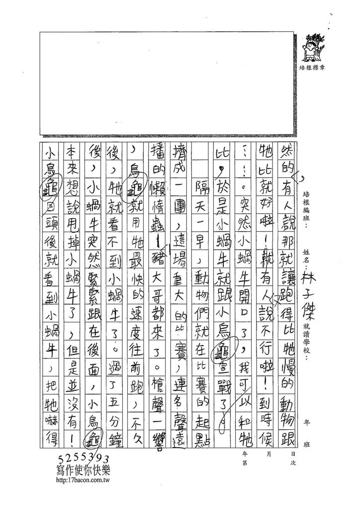 107W4308林子傑 (2).jpg