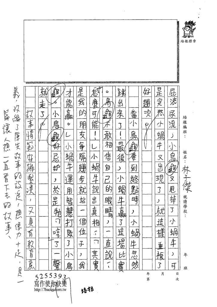 107W4308林子傑 (3).jpg