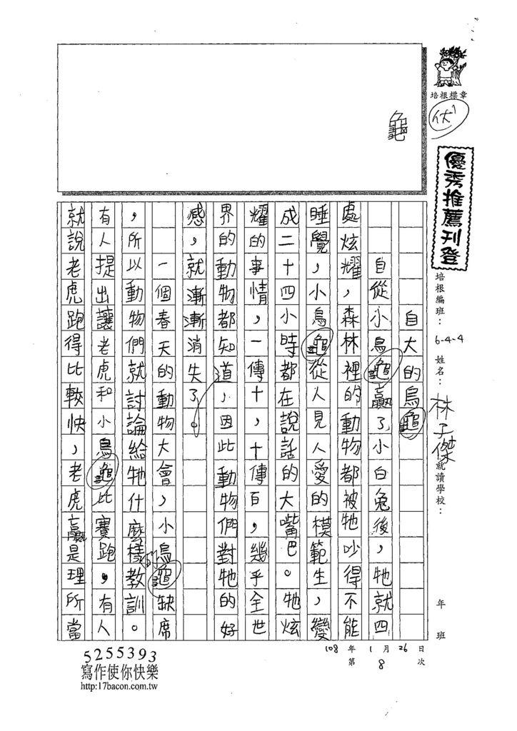 107W4308林子傑 (1).jpg
