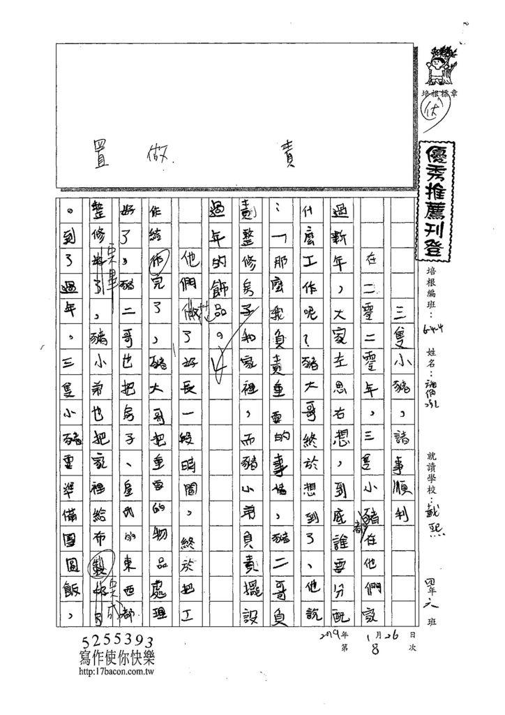 107W4308施佾承 (1).jpg