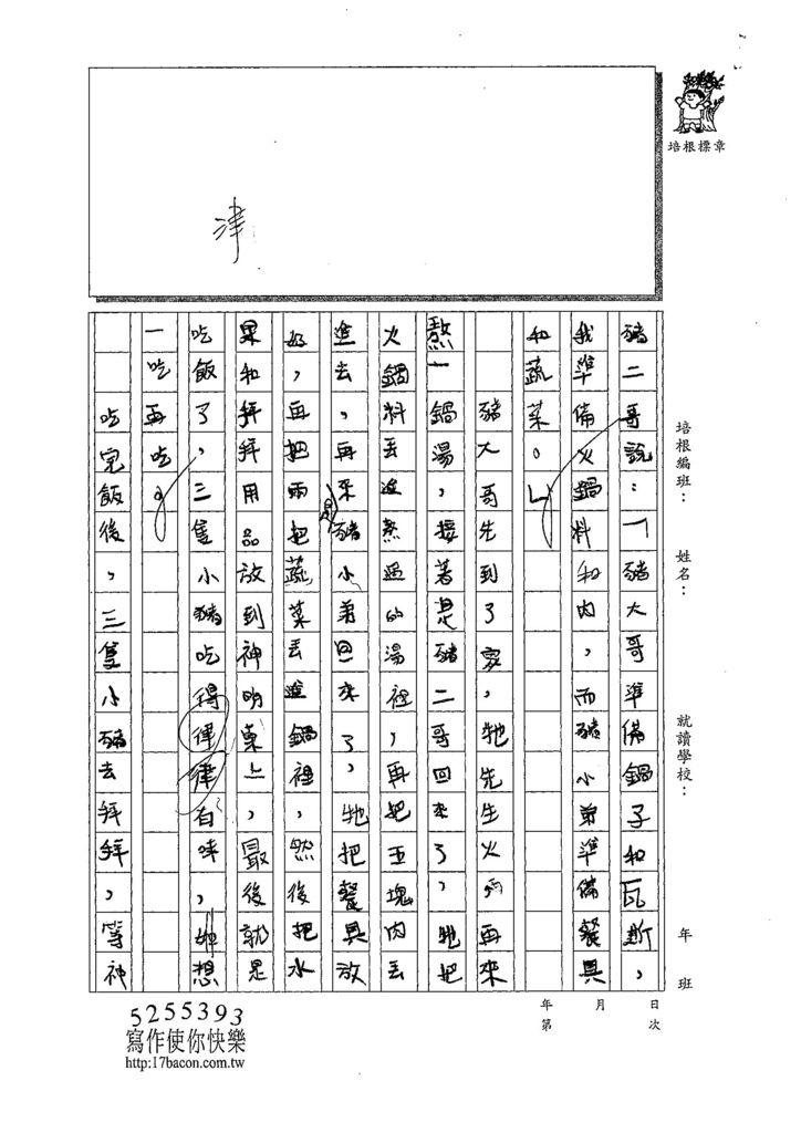 107W4308施佾承 (2).jpg