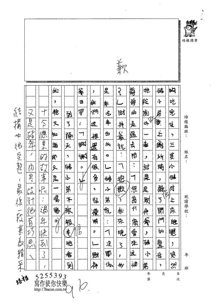 107W4308施佾承 (3).jpg