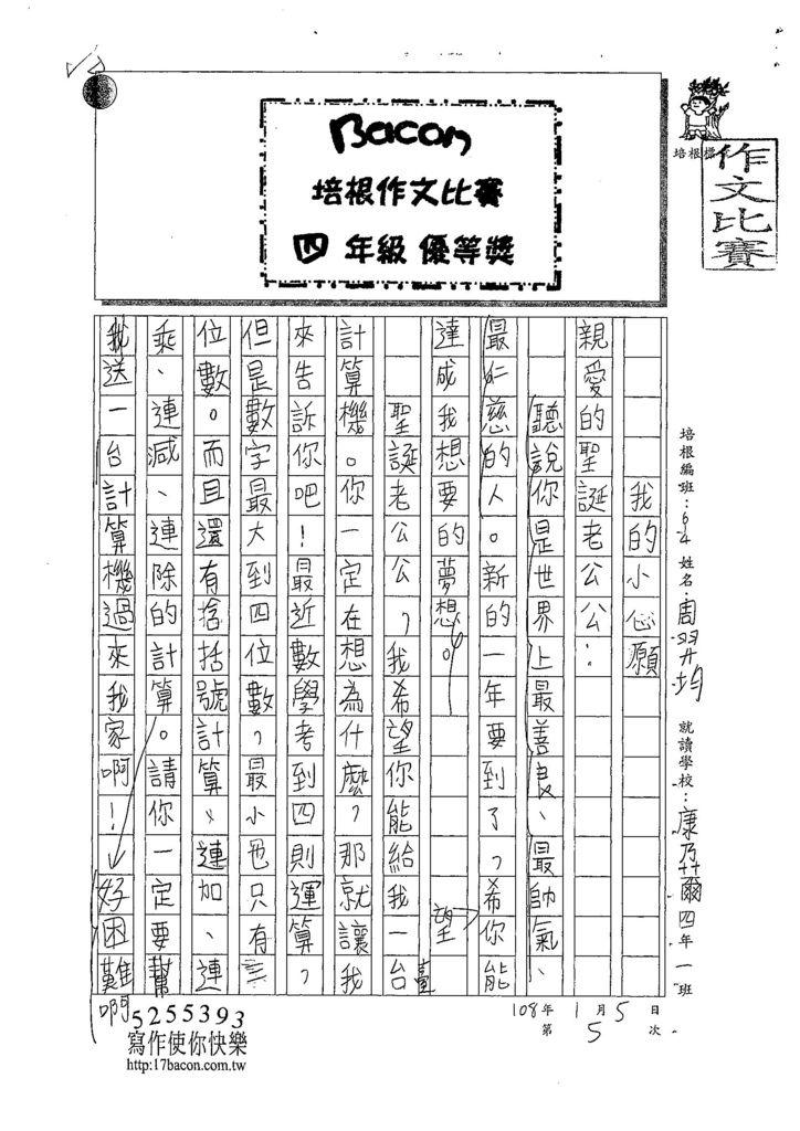 107W4305周羿均 (1).jpg