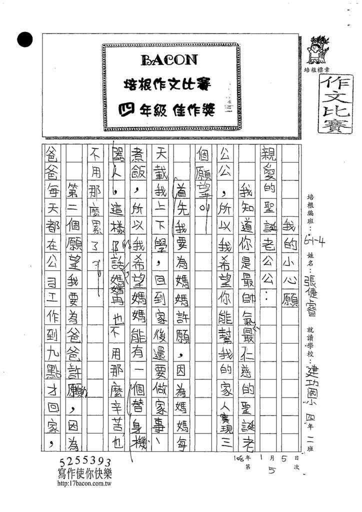 107W4305張倢睿 (1).jpg