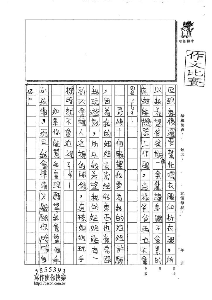 107W4305張倢睿 (2).jpg