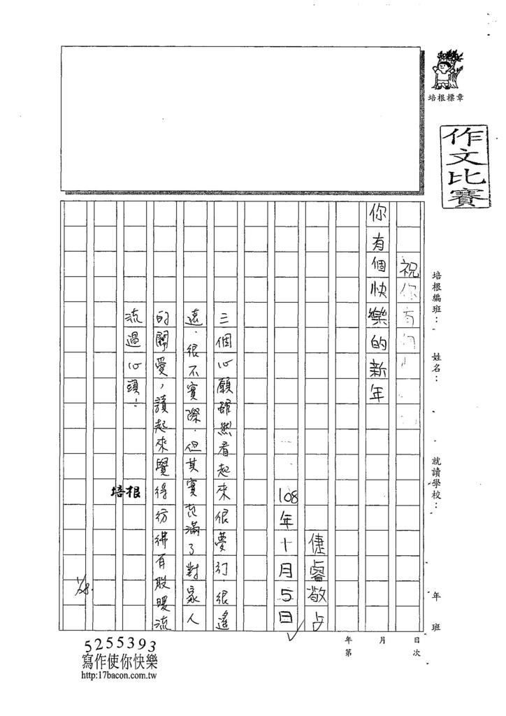 107W4305張倢睿 (3).jpg