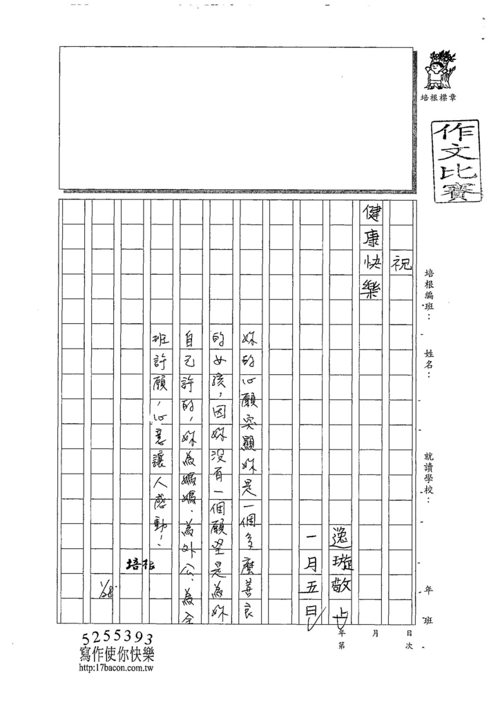 107W4305蔡逸璇 (3).jpg