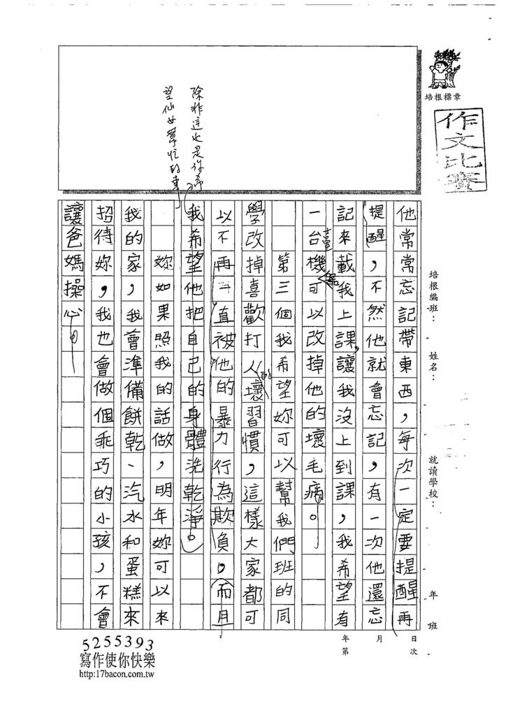 107W4305蔡逸璇 (2).jpg