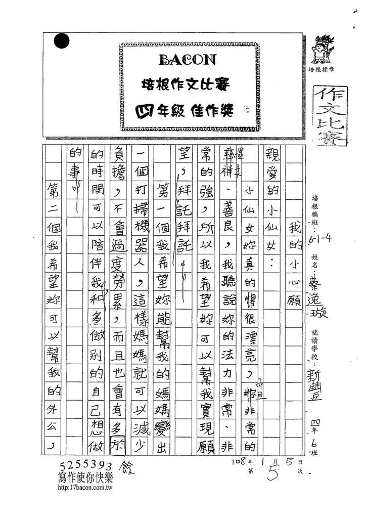 107W4305蔡逸璇 (1).jpg