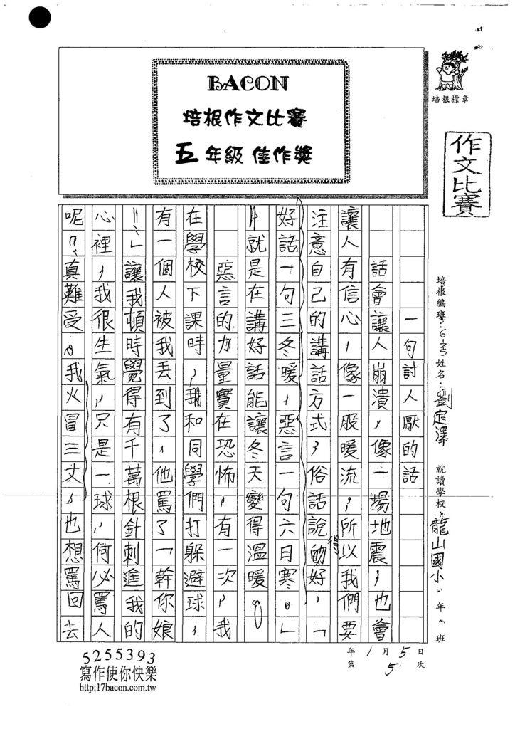 107W5305劉定澤 (1).jpg