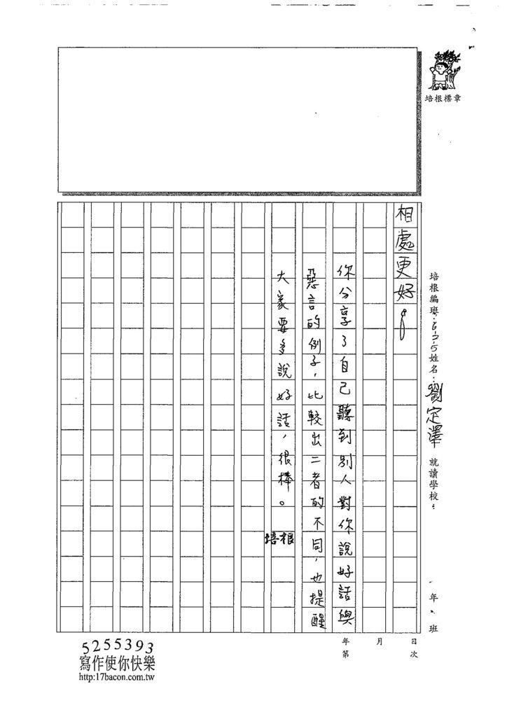107W5305劉定澤 (3).jpg