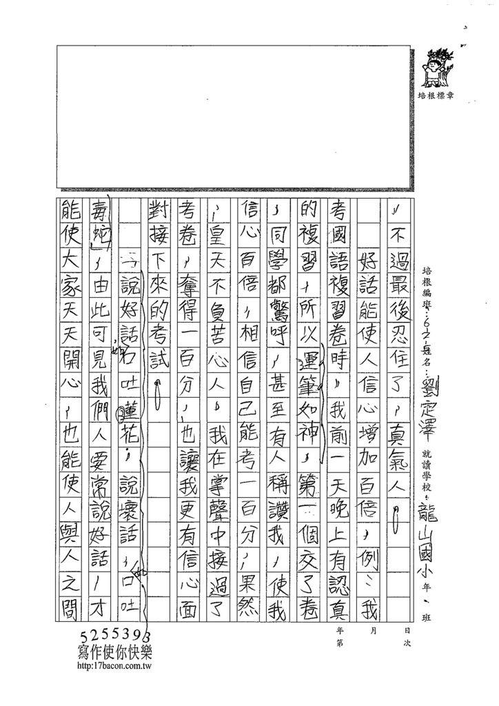107W5305劉定澤 (2).jpg