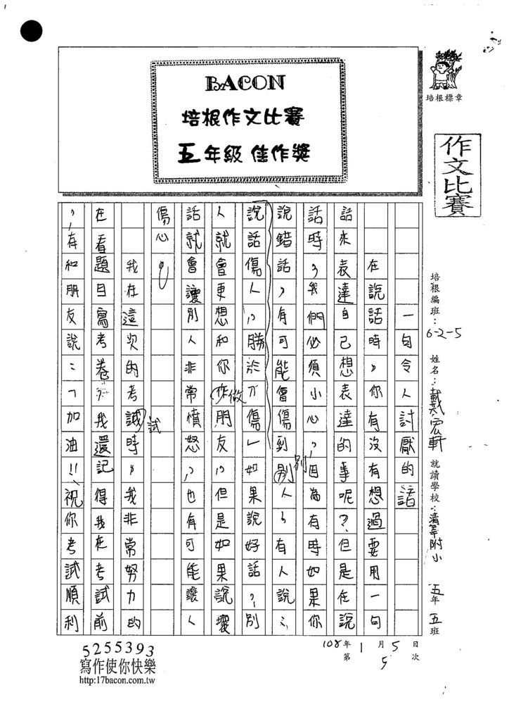 107W5305戴宏軒 (1).jpg