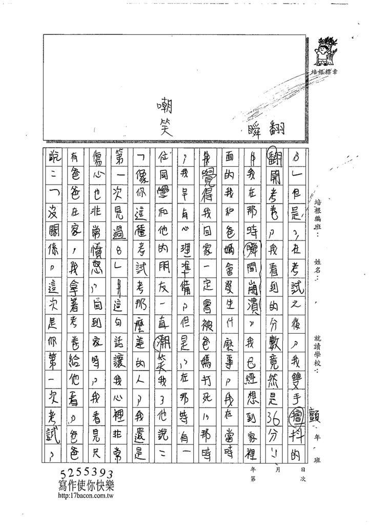 107W5305戴宏軒 (2).jpg
