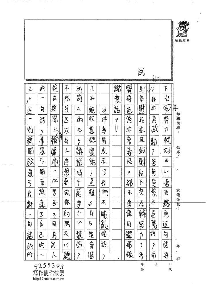107W5305戴宏軒 (3).jpg