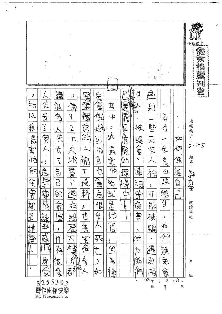 107W5307郭力安 (1).jpg