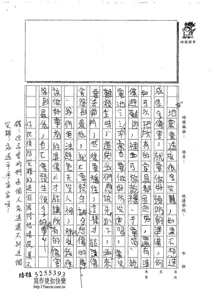 107W5307郭力安 (2).jpg
