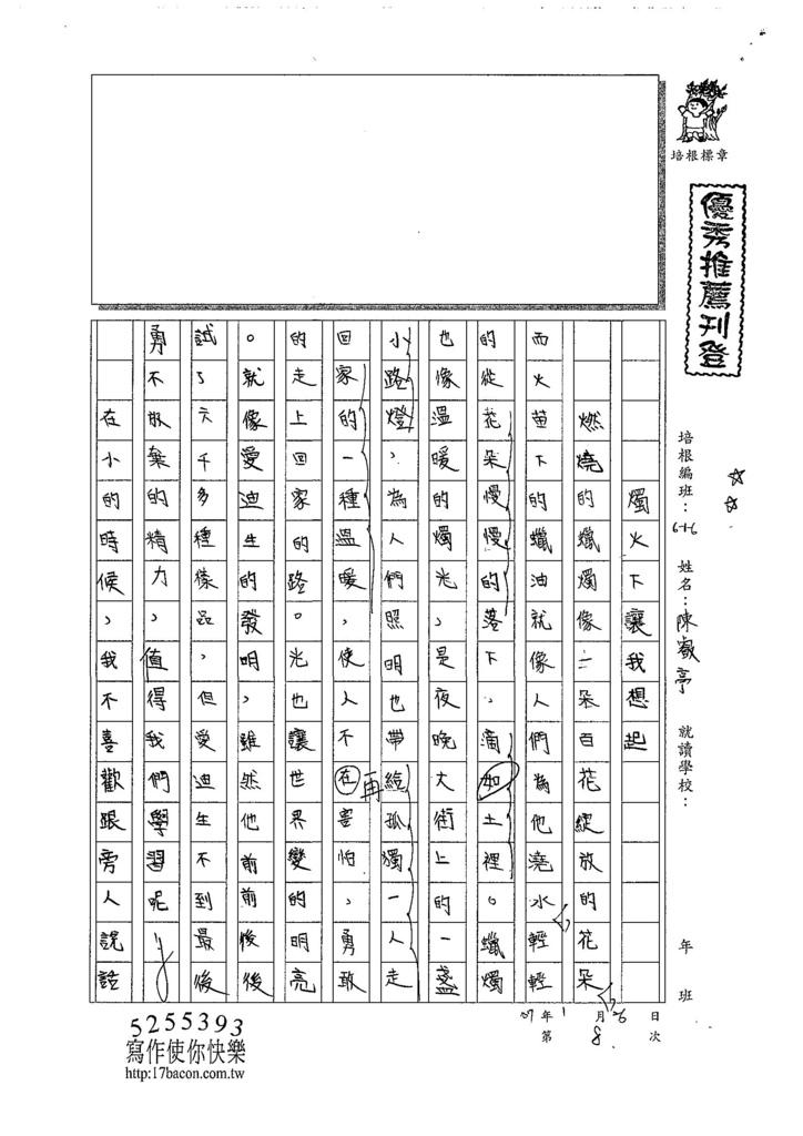 107W6308陳叡亭 (1).jpg