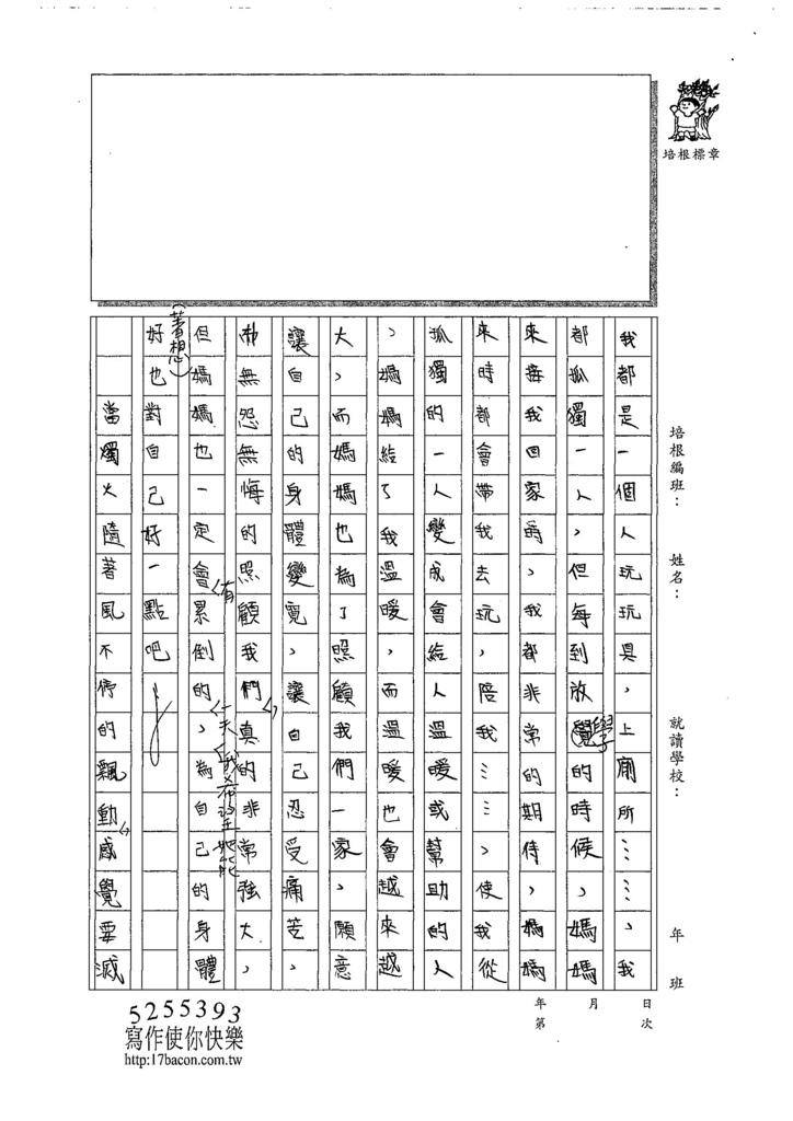 107W6308陳叡亭 (2).jpg