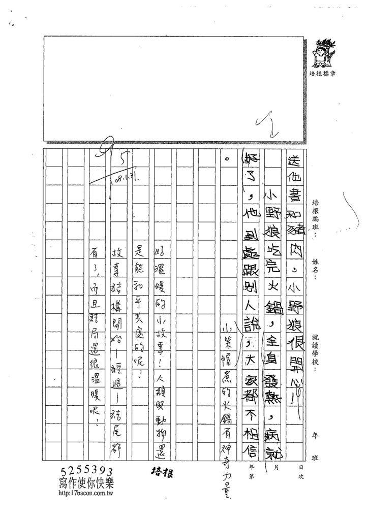 107W4308陳妍芊 (2).jpg