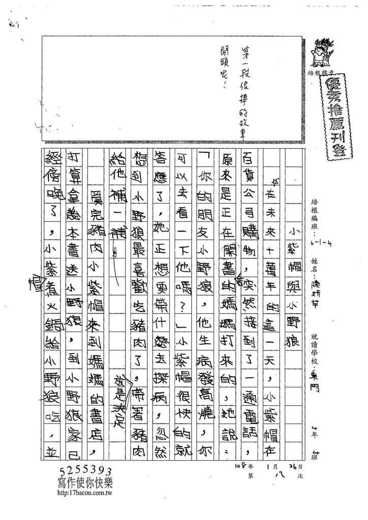 107W4308陳妍芊 (1).jpg