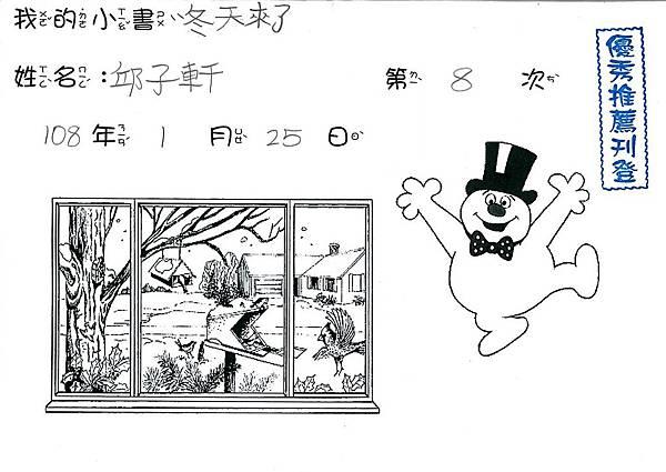 107WB308邱子軒 (1).jpg