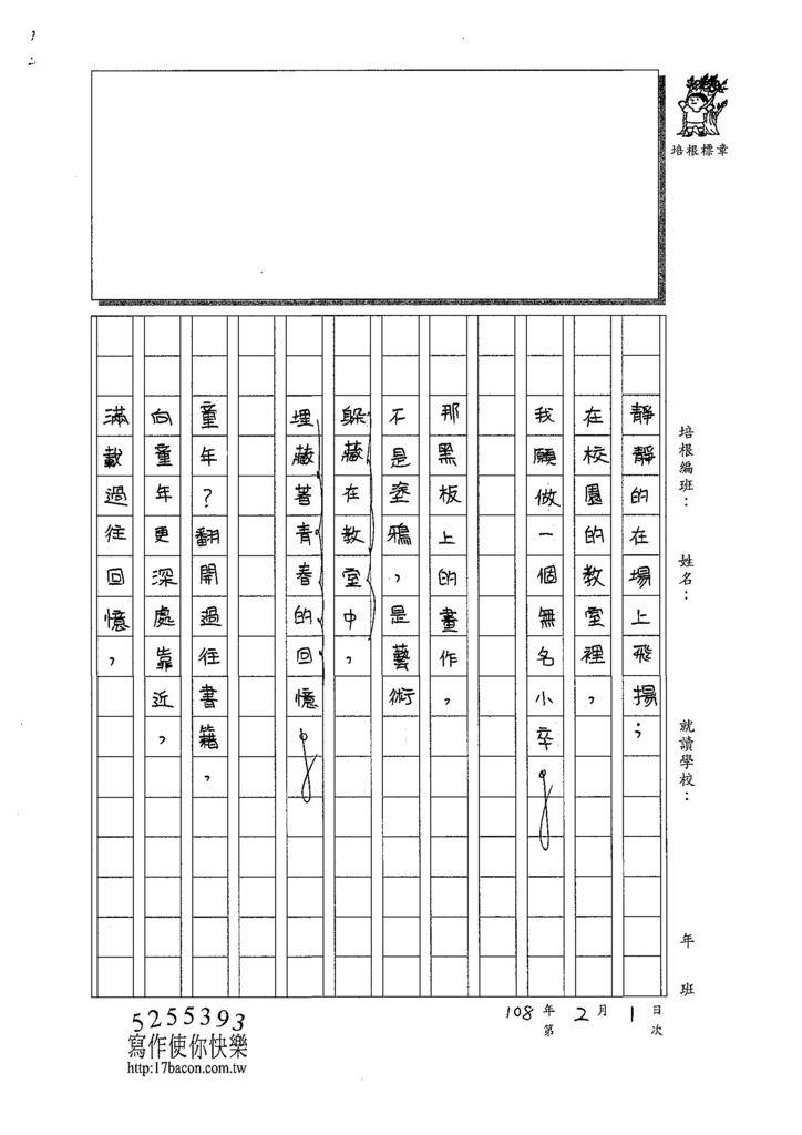 108SW205魏宜甄 (2).jpg