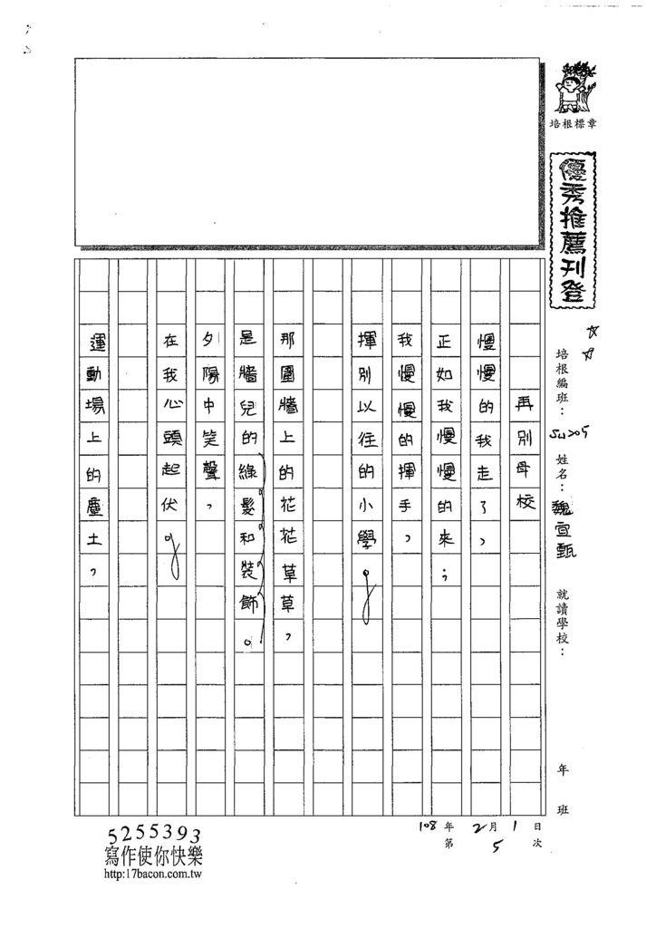 108SW205魏宜甄 (1).jpg