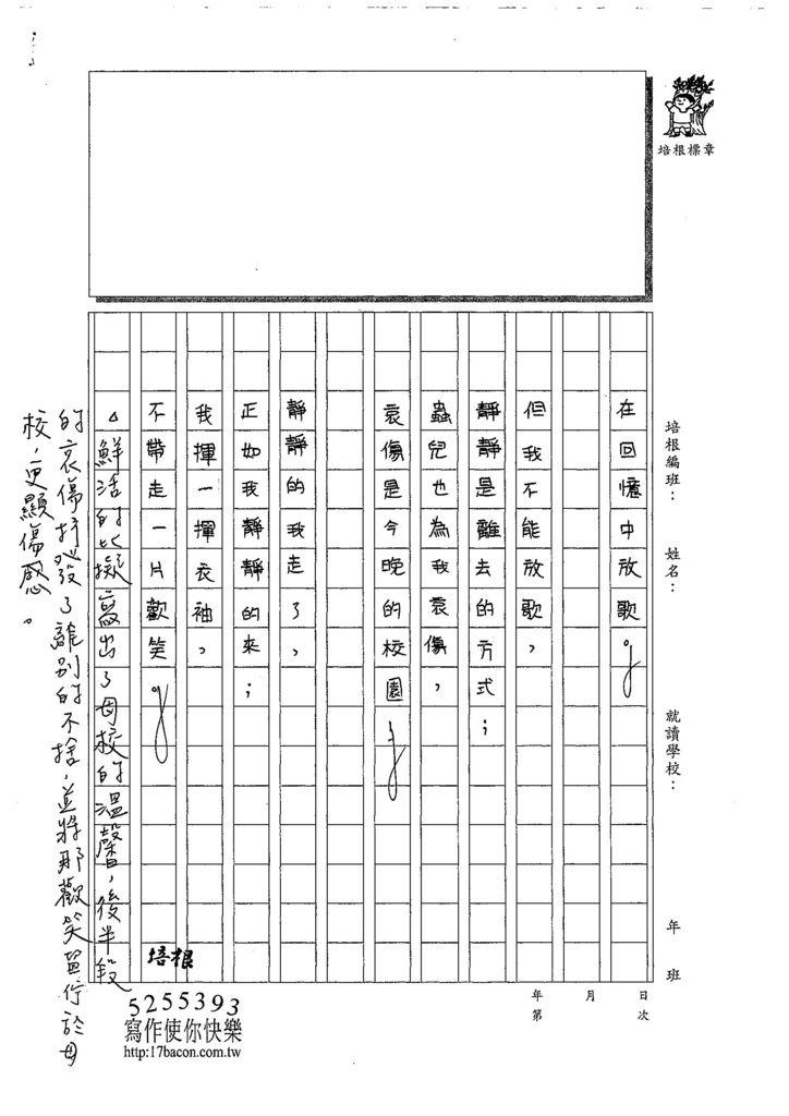 108SW205魏宜甄 (3).jpg