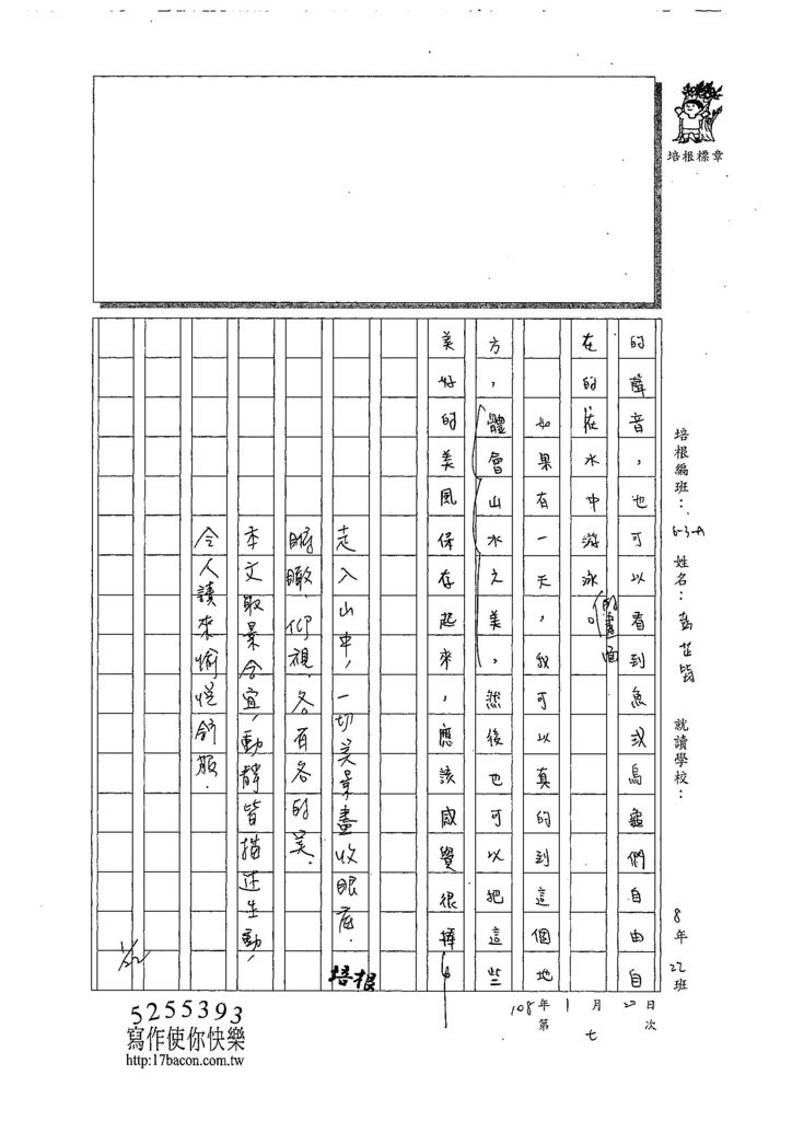 107WA307彭芷筠 (3).jpg
