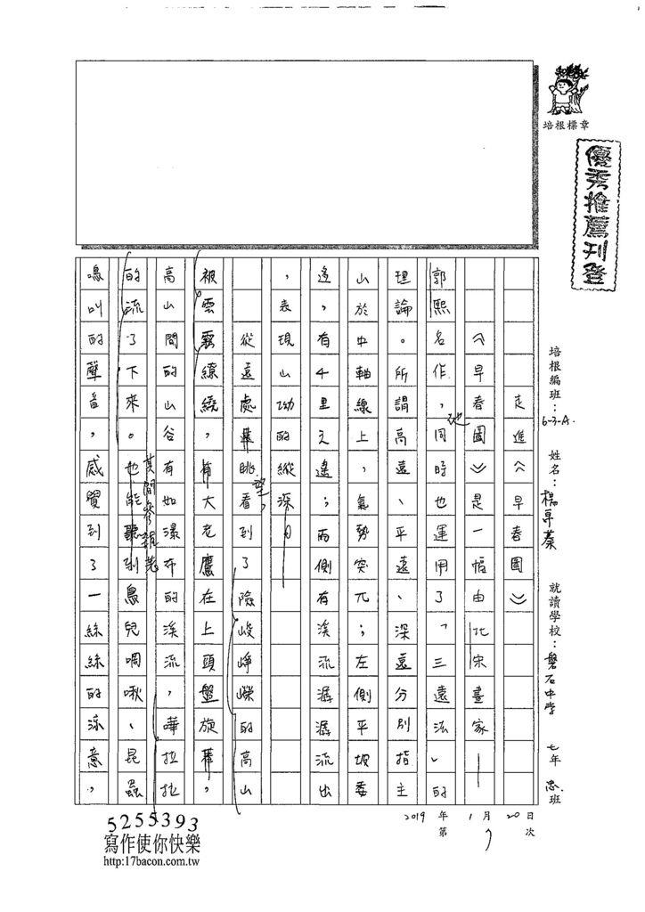 107WA307楊帛蓁 (1).jpg
