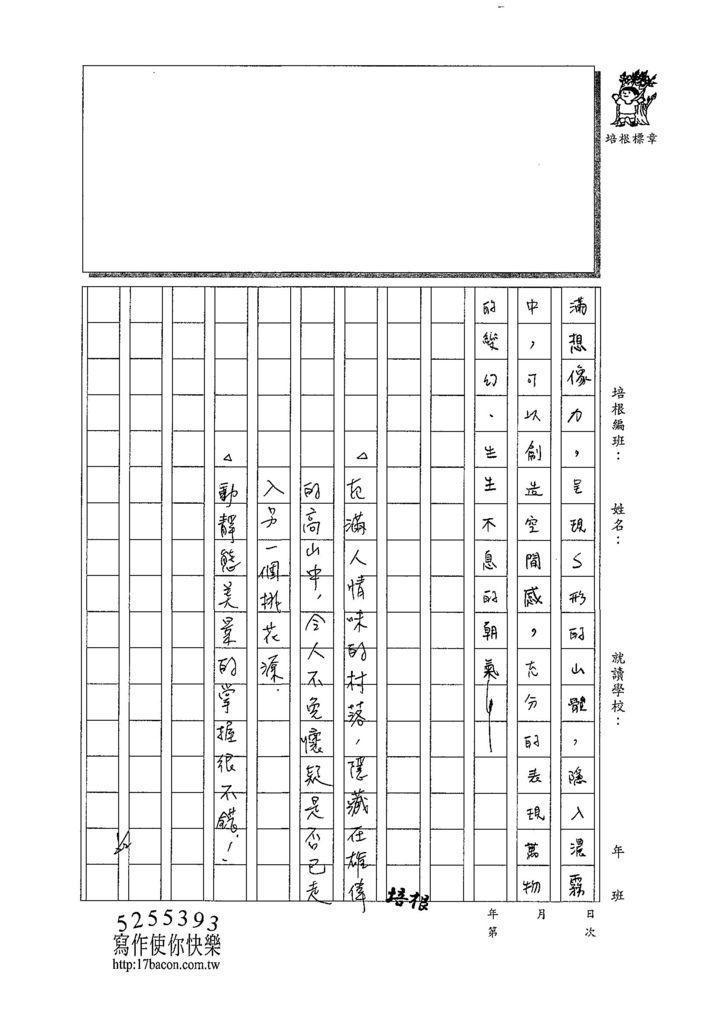 107WA307楊帛蓁 (3).jpg
