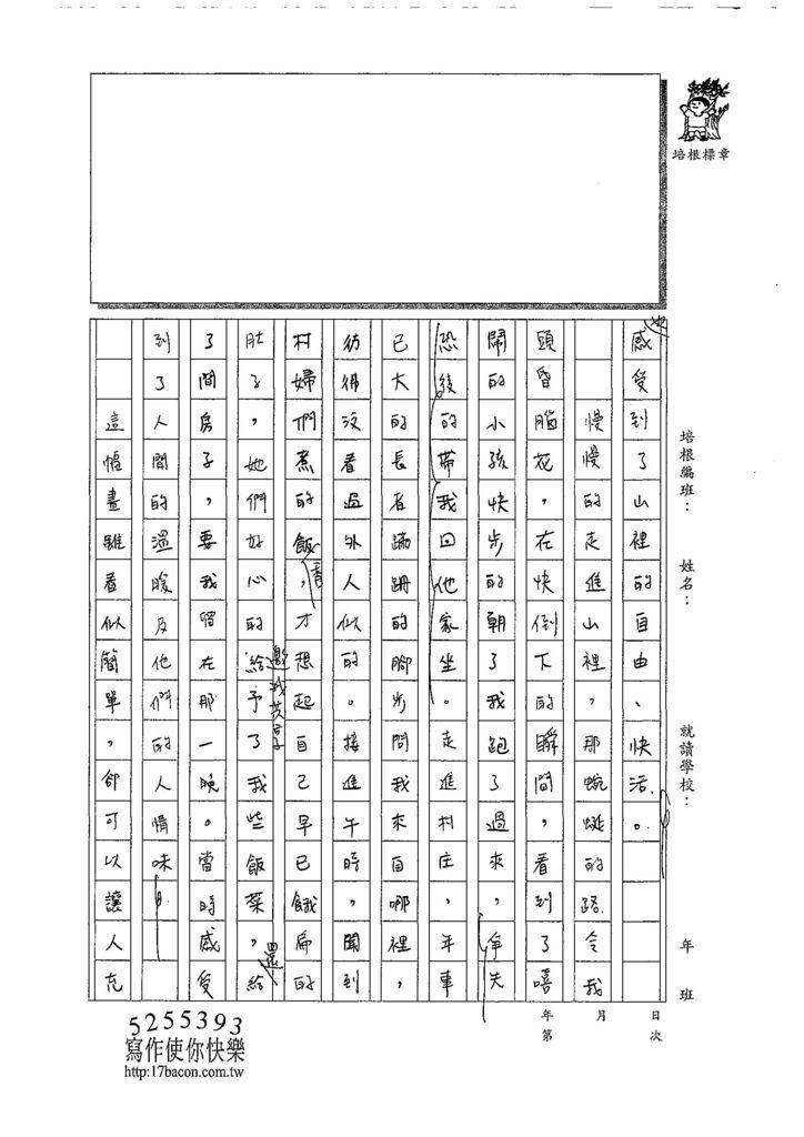 107WA307楊帛蓁 (2).jpg