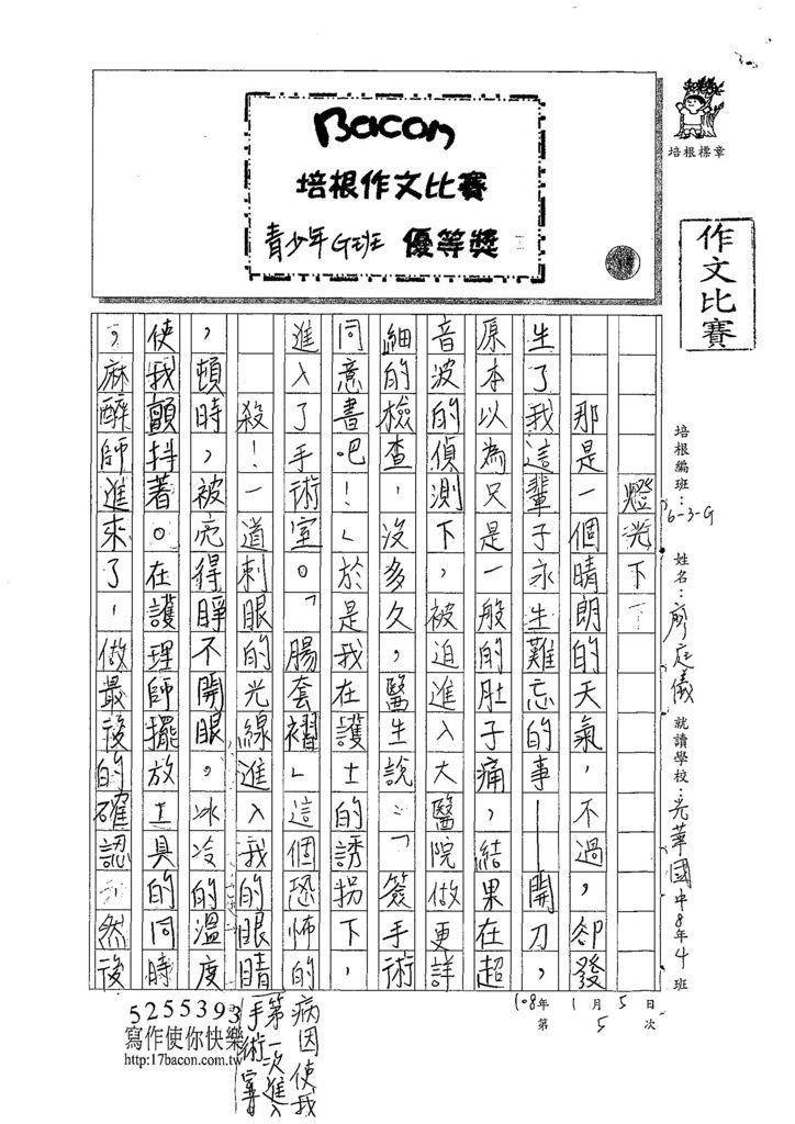 107WG305廖庭儀 (1).jpg