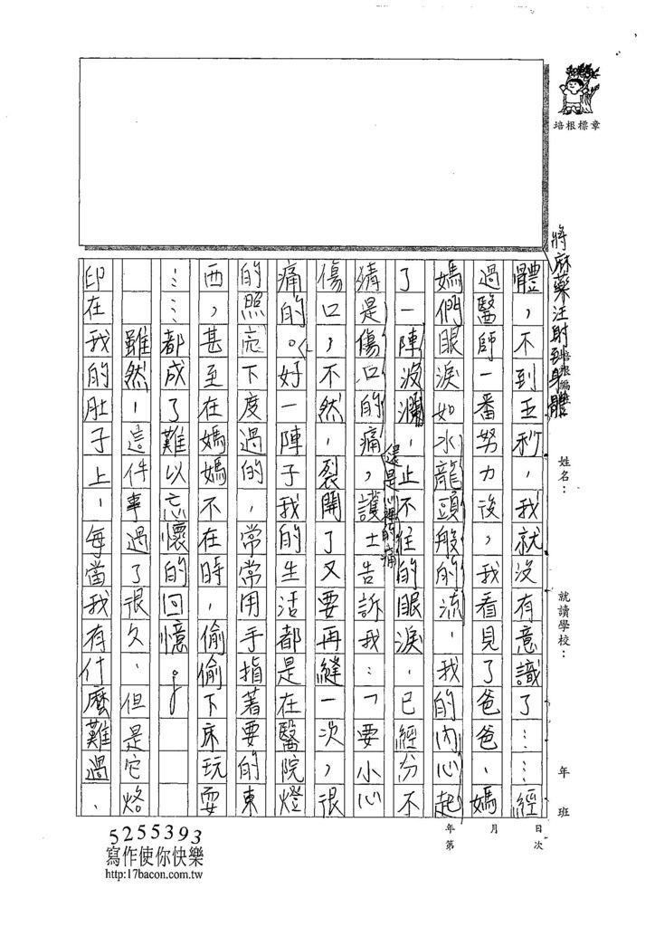 107WG305廖庭儀 (2).jpg