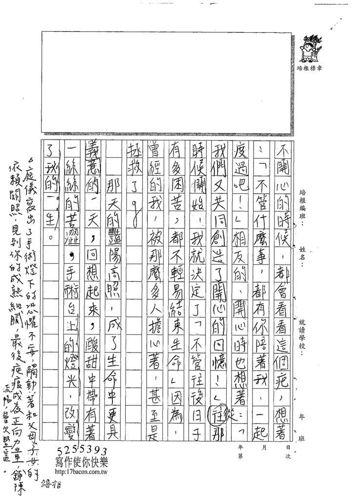 107WG305廖庭儀 (3).jpg