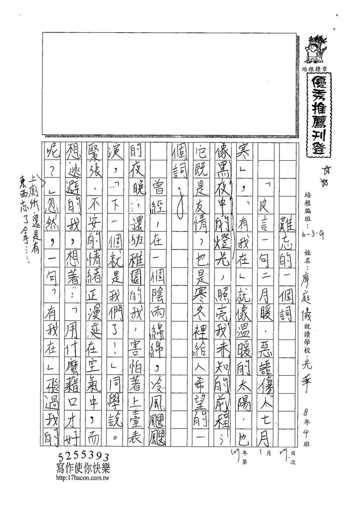 107WG308廖庭儀 (1).jpg