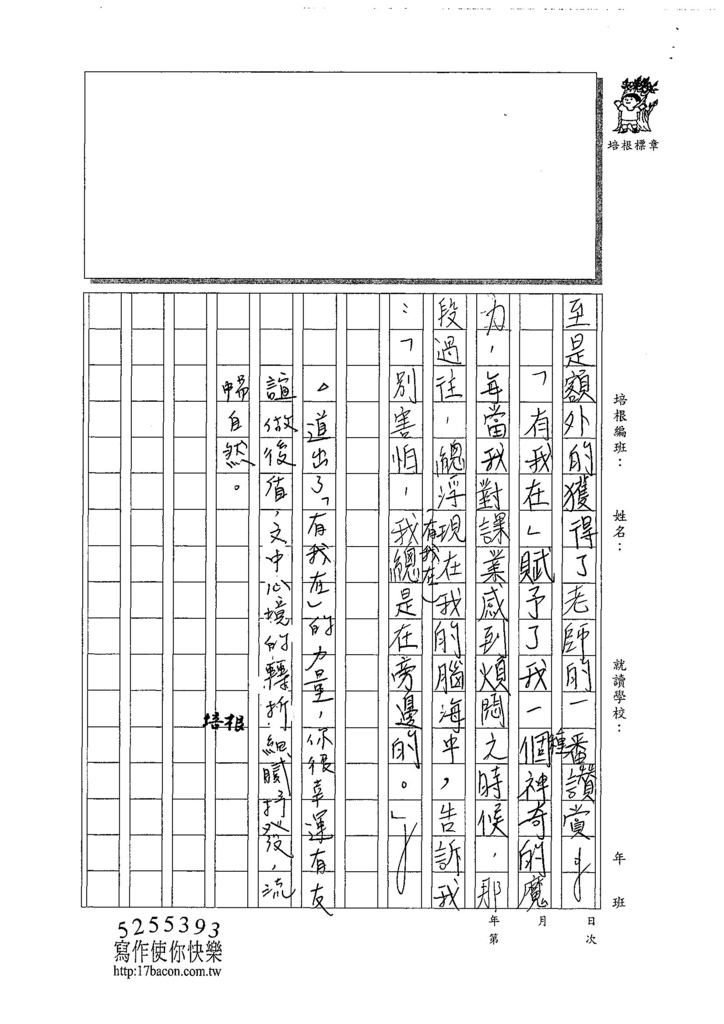 107WG308廖庭儀 (3).jpg