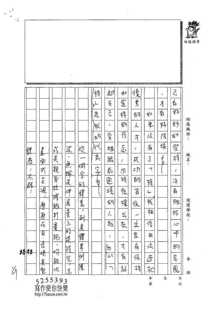 107WG308林靖軒 (3).jpg