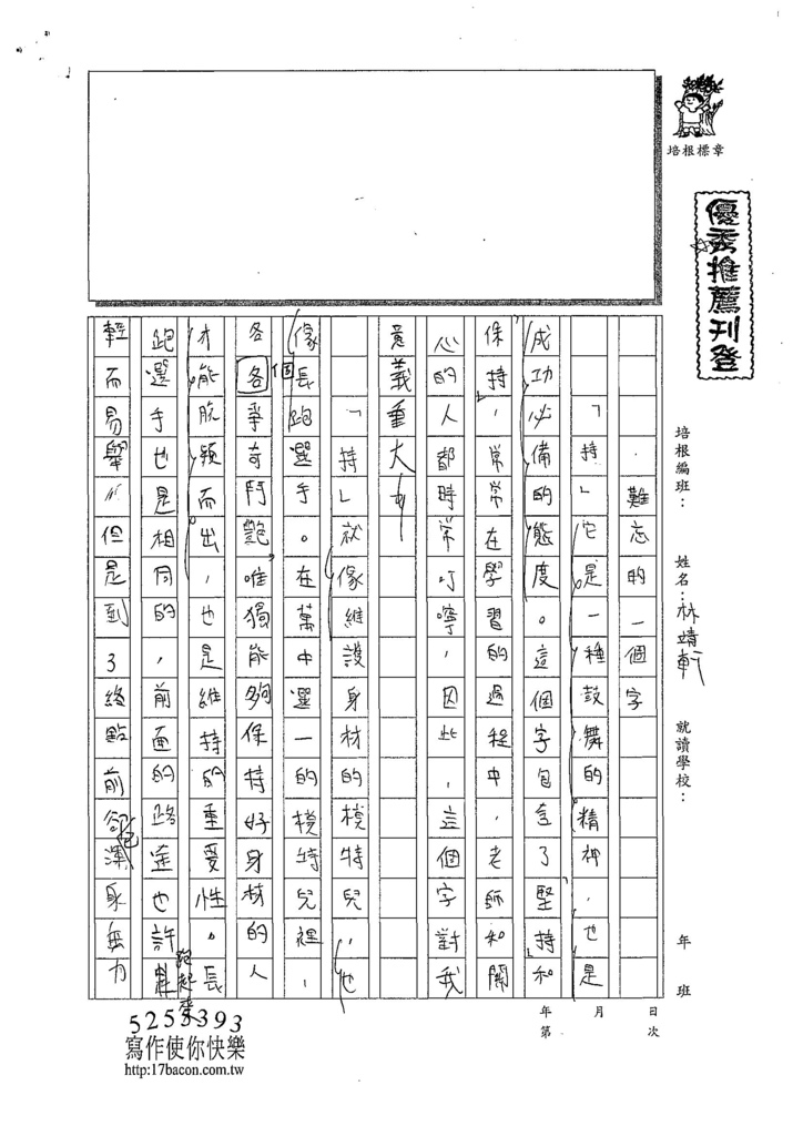 107WG308林靖軒 (1).jpg