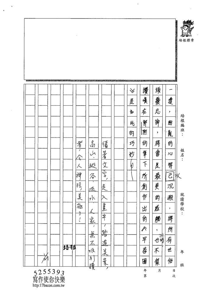 107WA307許宜莉 (3).jpg