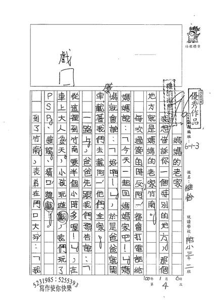 99W3304蔡維怡 (1).jpg