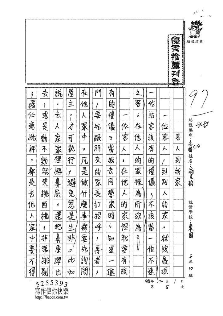 108寒WH205翁亘柏 (1).jpg