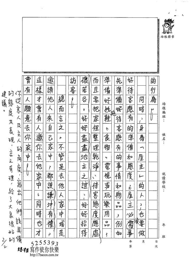 108寒WH205翁亘柏 (2).jpg
